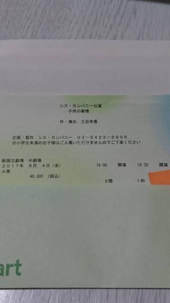 子供の事情☆8/4(金)夜☆新国立劇場☆2階席1枚