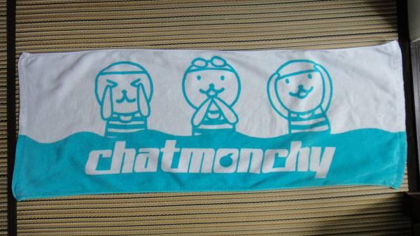 ★即決★極上美品★チャットモンチー Chatmonchy ライブ物販タオル★高橋久美子(クミコン)在籍時代のものです★送料190円