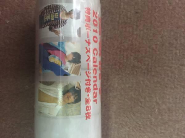 2010 松坂桃李 カレンダー グッズの画像