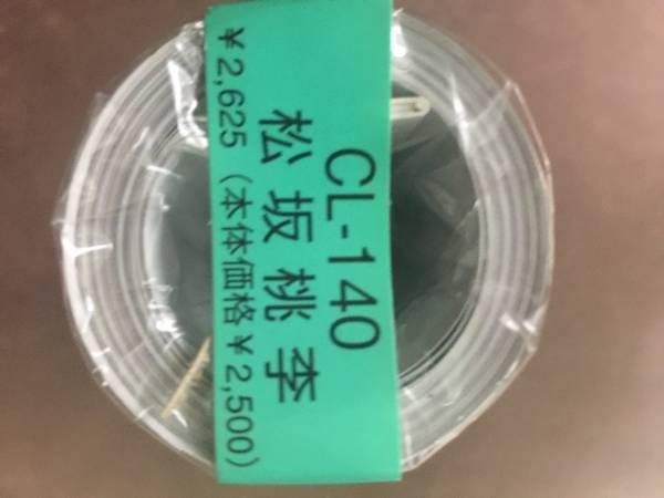 2012 松坂桃李 カレンダー 新品未開封品 グッズの画像