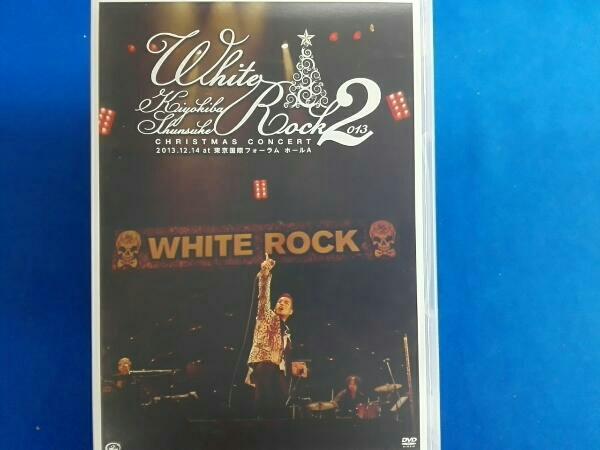 清木場俊介ライブDVD クリスマスコンサート2013 ホワイトロック2 ライブグッズの画像