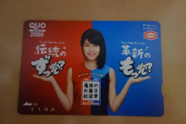 未使用 有村架純 クオカード 2000円分 当選品 亀田製菓 グッズの画像