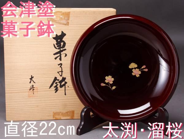 会津塗 特選 太渕 溜桜 菓子鉢 大峰作 直径22㎝ 390g 箱付き 中古 KA-6548_画像1