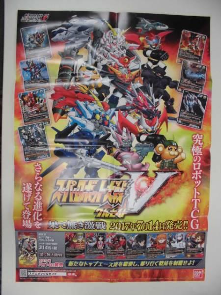 M292★ポスター カードダスマスターズG スーパーロボット大戦V クルセイド