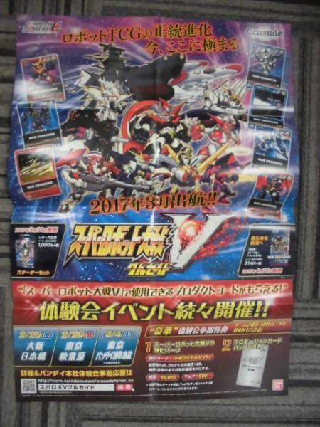 M337★ポスター カードダスマスターズG スーパーロボット大戦V クルセイド
