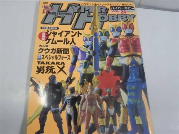 kP/ ハイパー ホビー Vol.24 H12/9 1/6 フィギュア X-MEN 他_画像1