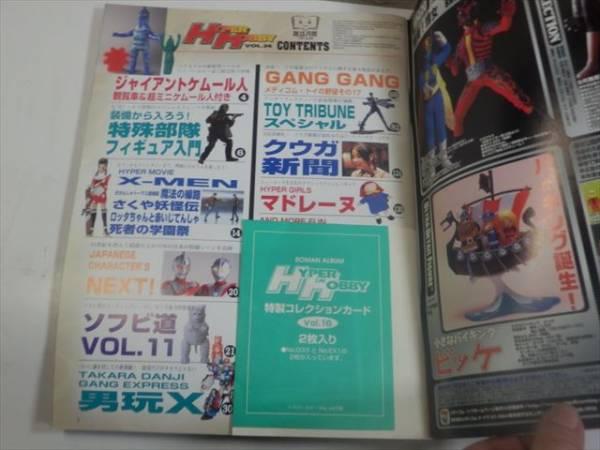 kP/ ハイパー ホビー Vol.24 H12/9 1/6 フィギュア X-MEN 他_画像2