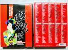 昭和の歌/思い出の歌謡★CD10枚セット/合計178曲★美空
