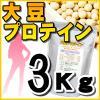 【送料無料】大豆プロテイン1kg×3・スプーン付き・3kg