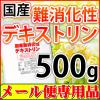 【送料無料】難消化性デキストリン(国産)500g