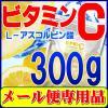 ビタミンC・L-アスコルビン酸・300gスプーン付 粉末