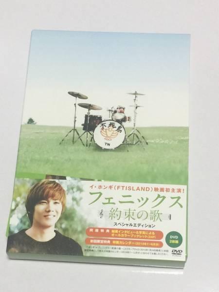 フェニックス~約束の歌~★初回限定盤DVD☆FTISLAND★イホンギ☆映画 ライブグッズの画像