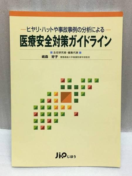 医療安全対策ガイドライン 嶋森 好子 ヒヤリ・ハットや事故事例の分析による_画像1