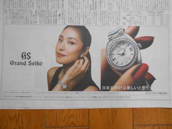 天海祐希さん GRAND SEIKO カラー新聞広告