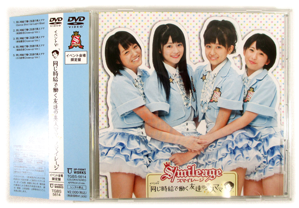 イベントV「スマイレージ/同じ時給で働く友達の美人ママ」限定DVD