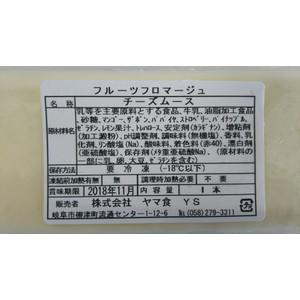 チーズムース フルーツフロマージュ 1本×20本(約4cm×31.5cm×3.5cm)冷凍ケーキ 業務用 ヤヨイ_画像2