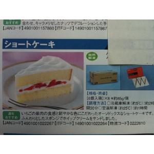 ふんわりスポンジ ショートケーキ 6個(個200円)×8箱 業務用 ヤヨイ_画像1