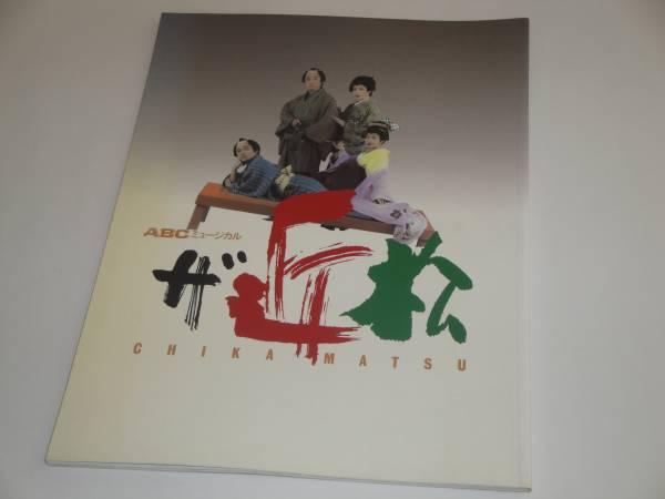 即決 ABCミュージカル 「CHIKAMATSU ザ・近松」近鉄劇場 沢田研二 パンフ
