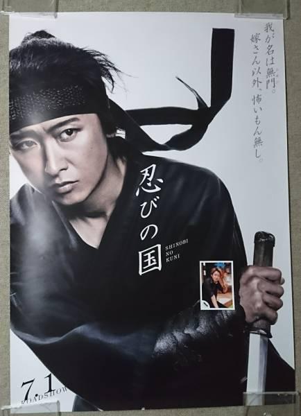 忍びの国 非売品 特大ポスター 両面印刷 728㎜×1030㎜ B1サイズ 嵐 大野智 ①