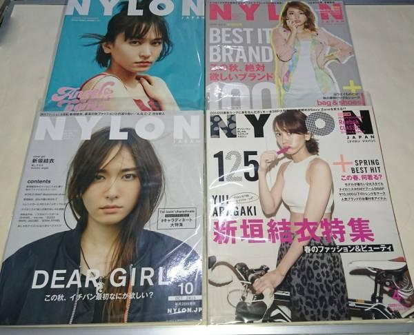 新垣結衣 NYLON JAPAN 表紙 4冊セット  グッズの画像