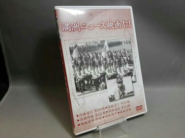 満州アーカイブス「満州ニュース映画」第7巻 コンサートグッズの画像