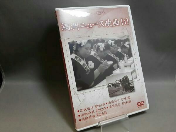 満州アーカイブス「満州ニュース映画」第4巻 コンサートグッズの画像