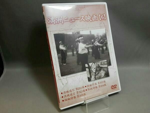 満州アーカイブス「満州ニュース映画」第6巻 コンサートグッズの画像