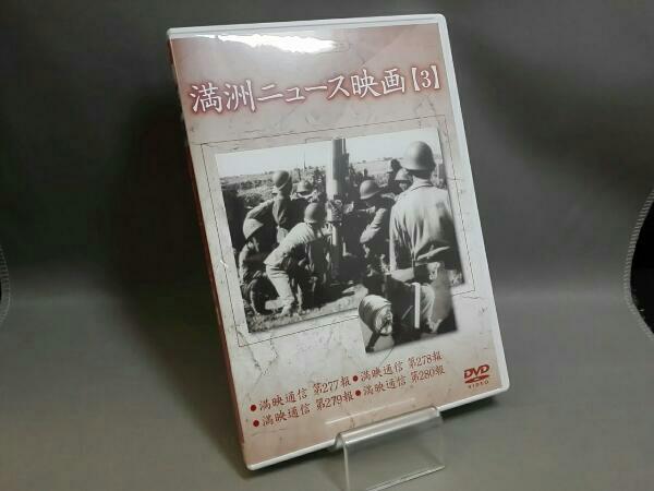 満州アーカイブス「満州ニュース映画」第3巻 コンサートグッズの画像