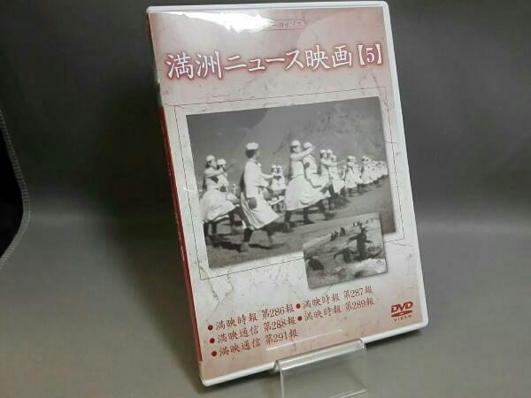 満州アーカイブス「満州ニュース映画」第5巻 コンサートグッズの画像