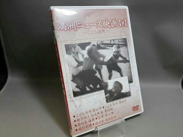 満州アーカイブス「満州ニュース映画」第8巻 コンサートグッズの画像
