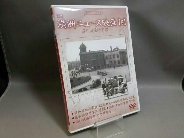 満州アーカイブス「満州ニュース映画」第9巻 コンサートグッズの画像