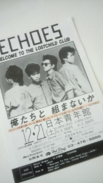 激レア チラシ ECHOES WELLCOME TO THE LOSTCHILD CLUB 日本青年館