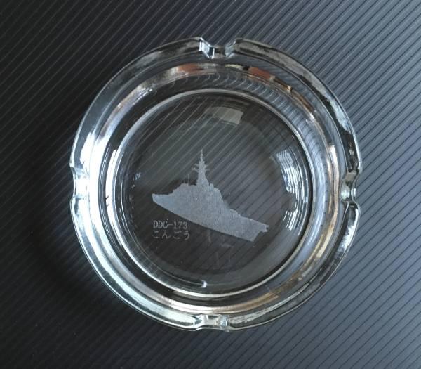 イージス艦 DDG-173 こんごう 灰皿