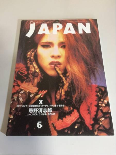 レア rockin on japan 1991 xjapan yoshiki JEALOUSY art of life ジェラシー アートオブライフ ヨシキ 表紙 特集 we are x ツアー 即決 ライブグッズの画像