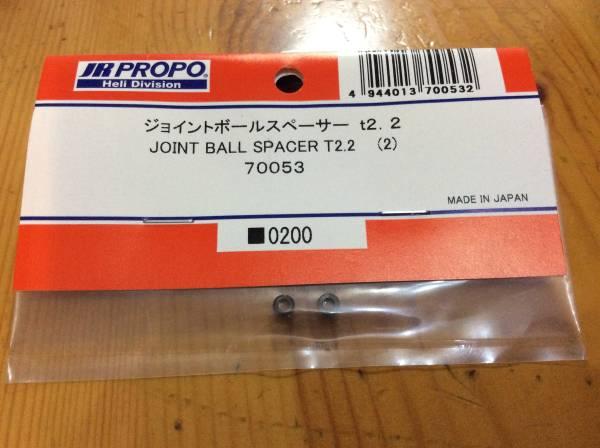 新品★JR PROPO 【70053】ジョイントボールスペーサー t2.2 JOINT BALL SPACER T2.2(2)◆☆JR PROPO JRPROPO JR プロポ JRプロポ_画像1