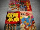 競輪の本 4冊 中古本