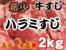 希少牛スジ☆2kg☆ステーキ店発☆牛すじ☆冷凍☆1円スタート1