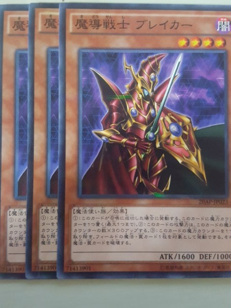 遊戯王 魔導戦士 ブレイカー パラレル 三枚 数量9_画像1