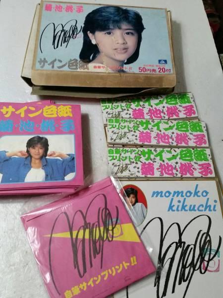菊池桃子/サイン色紙・駄菓子屋/レトロ・アマダ・検ポピー