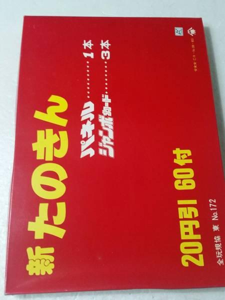 たのきん・アイドルカード・山勝・駄菓子屋・レトロ・ジャニーズ・近藤真彦 コンサートグッズの画像