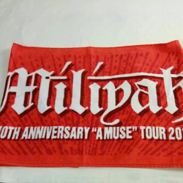 """加藤ミリヤ 10TH ANNIVERSARY """"AMUSE"""" TOUR 2015 タオル 1923"""