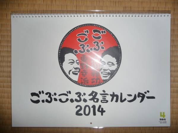 MBS ごぶごぶ 名言カレンダー 2014年 ダウンタウン 浜田雅功 東野幸治 毎日放送 新品未開封