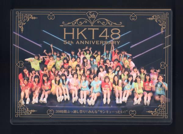 """★HKT48 5th ANNIVERSARY 39時間ぶっ通し祭り!みんな""""サンキューったい!"""" DVDBOX 中古品 ライブグッズの画像"""
