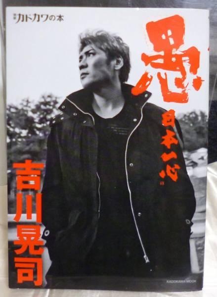 別冊カドカワの本 愚 日本一心 吉川晃司 東日本大震災 COMPLEX