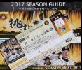 9月9日(土) 阪神vs DeNA ♪SMBCシート 1塁 B〜D段 2枚♪ 雨天保証 TOSHIBA
