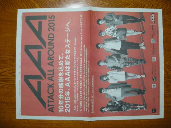 AAA いきものがかり 新聞 広告切り抜き 2015 トリプルエー