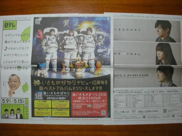いきものがかり 新聞 広告切り抜き 3ページ