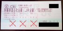 青春18きっぷ2回分 返却不要 7/25(火)午前以降発送可能
