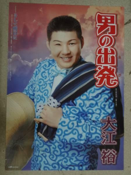 貴重!!ポスター 大江裕 男の出発 大阪流転 おんなのグラス おおえゆたか