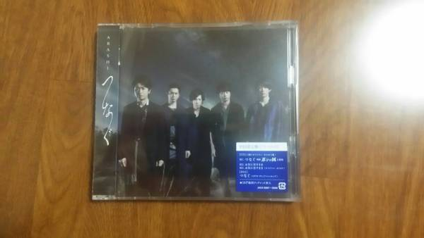 嵐 ★ つなぐ ★ 初回限定盤 ★ CD+DVD ★ 新品同様